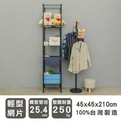 鐵架【輕型 45x45x180cm 五...