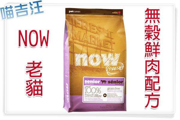 買就送主食罐~加拿大NOW!鮮肉無穀類天然糧《老貓/低卡配方》8磅 WDJ推薦