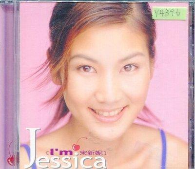 *還有唱片行* 宋新妮 / I'M JESSICA 二手 Y4396