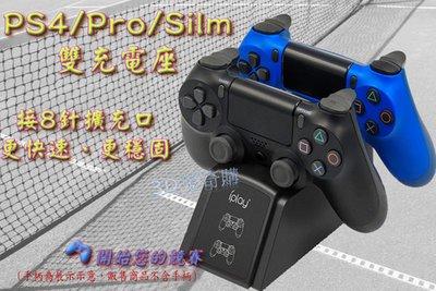 3D蒐奇購-新款PS4/PRO/Slim無線手柄.搖桿.遊戲手把之顯示型雙座充.充電座.充電架(旗艦款式)
