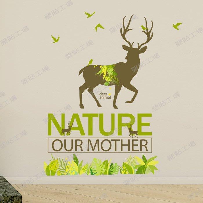 壁貼工場-可超取 三代大號壁貼 壁貼 貼紙 牆貼  鹿 大自然 (46)  DLX 1021