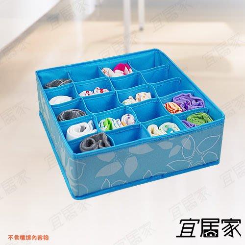 宜居家 居家小物收納盒20格-無蓋藍色   衣物收納、保養品收納 文具3C收納 拉鍊設計 飾品收納 配件收納