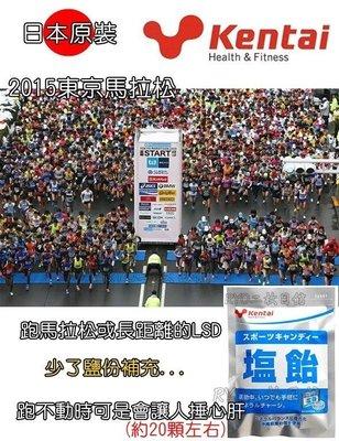 跑馬必備 日本 Kentai 鹽糖 馬拉松 跑者 鹽份 鹽錠 LSD 三鐵 路跑 自行車 運動 鐵腿前來一顆 馬場專用