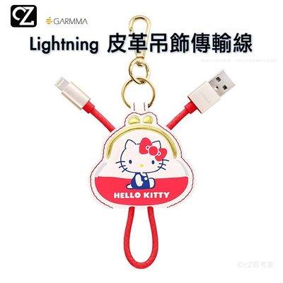 GARMMA Hello Kitty 皮革吊飾傳輸線 Lightning 蘋果 MFi認證 充電線 傳輸線 數據線