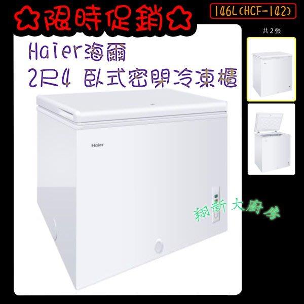 ◇翔新大廚房設備◇全新【Haier海爾 HCF-142(146L)2尺4 臥式密閉冷凍櫃】上掀冰櫃 掀蓋式冷凍櫃