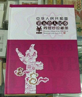 第五套人民幣同號鈔珍藏冊      8同號       漂亮號碼  89298880