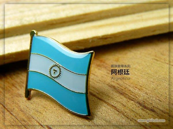 【衝浪小胖】阿根廷國旗徽章/國家/胸章/別針/胸針/Argentina/超過50國圖案可選