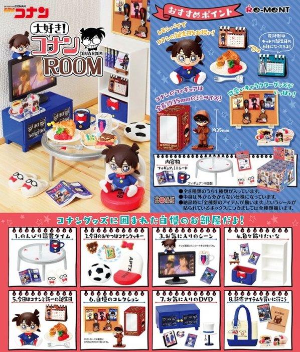 《FOS》日本 Re-Ment 名偵探 柯南 柯南房間 盒玩 食玩 全8種入 玩具 禮物 收藏 2020新款 熱銷