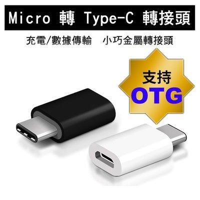 Micro 轉 Type-C 轉接頭 支援 OTG Micro to TypeC 充電線連接器