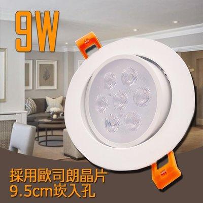 含稅《爆亮&10顆免運》德國歐司朗晶片 LED 9.5cm 小崁燈 9W 超高清晰度 可調角度 LED崁燈珠寶燈櫥櫃燈