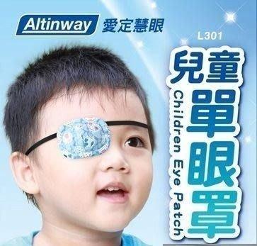 Altinway弱視眼罩 (眼罩兩入裝)L301兒童專用 幫助調整 弱視 斜視【戴在眼睛上】
