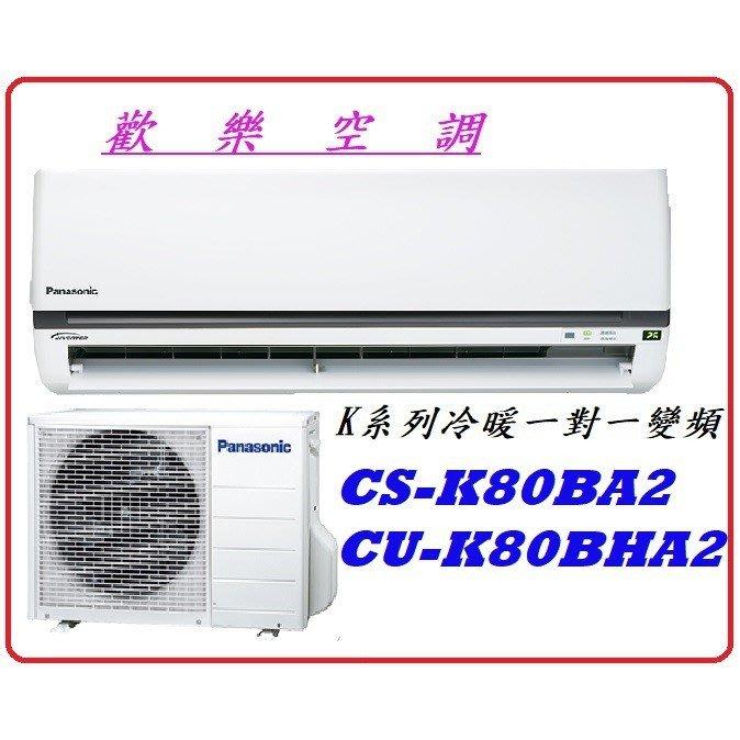 ❆歡樂空調❆Panasonic國際冷氣/K系列冷暖/變頻冷氣/CS-K80BA2/CU-K80BHA2