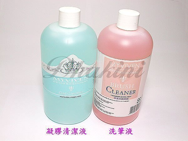 超好用~品牌專業級的選擇~《MYVIVEN去光水、卸甲液、洗筆水、凝膠清潔液》~500ml刊登款
