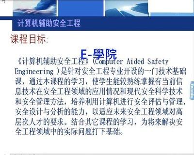 【理工-240】電腦輔助安全工程(Computer Aided Safety Engineering)  教學影片 / 14堂課 / 325元!