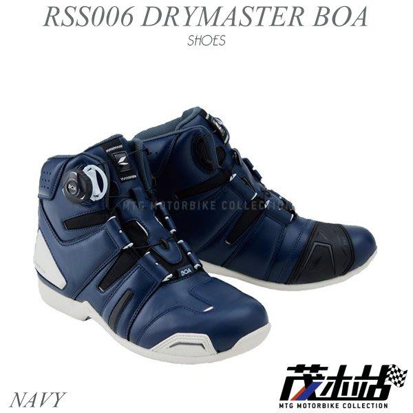 ❖茂木站 MTG❖ RS TAICHI RSS006 DRYMASTER BOA 防水 休閒 車靴 快速旋鈕。海軍藍