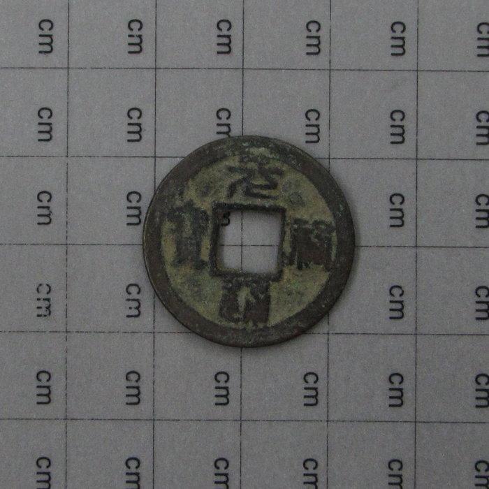 a1091,北宋,元祐通寶,小平篆書,重約 3.8克。