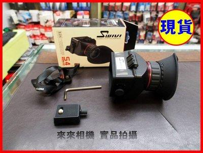 來來相機 SWIVI 3倍光學放大折疊觀景器可調整底座 S4 Viewfinder 現貨 A7S A7R 公司貨