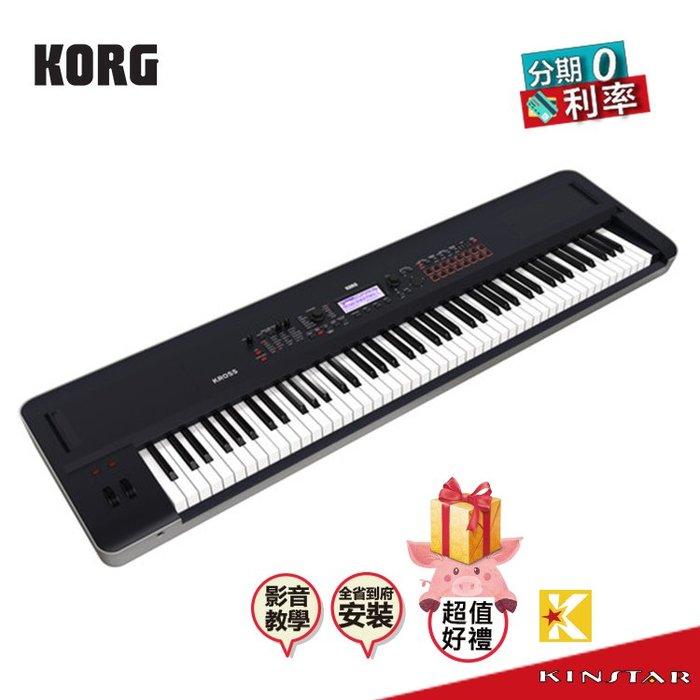 【金聲樂器】Korg Kross 2  88鍵 合成器 送琴架