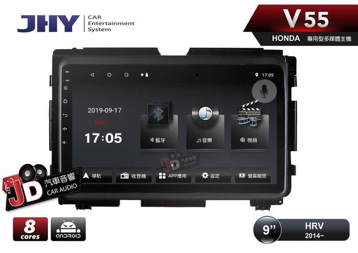 【JD汽車音響】JHY V55 V33 HONDA HRV 2014~ 9吋專車專用安卓主機 IPS超廣角/雙聲控
