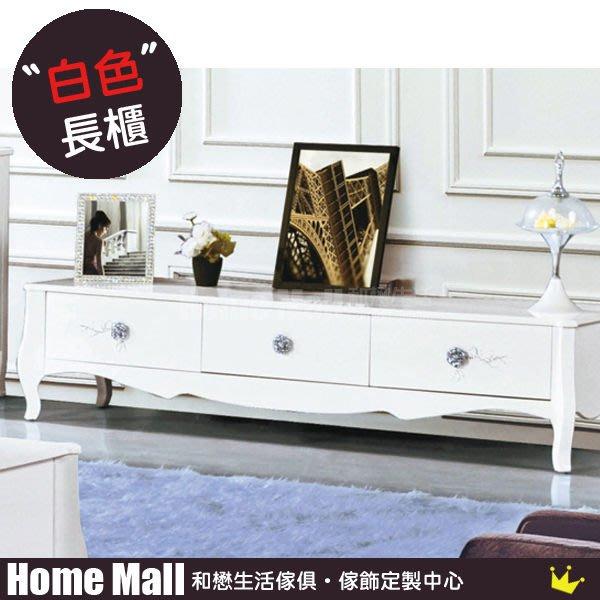 HOME MALL~克洛怡玫瑰鋼烤6尺電視櫃 $11000 (雙北市免運)4F~(615型)