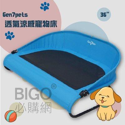 """【寵物嚴選】Gen7pets透氣涼感寵物床36""""-藍色 狗床 狗窩 睡窩 摺疊收納 透氣 40kg以下中小型犬貓用"""