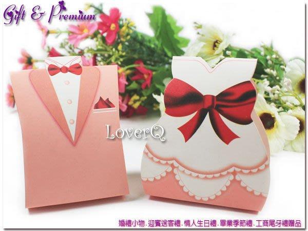 樂芙 LoverQ * 粉色 西式 新郎新娘 喜糖盒 *包裝盒 婚禮小物 囍糖 喜糖 糖果 送客禮 迎賓禮 二次進場