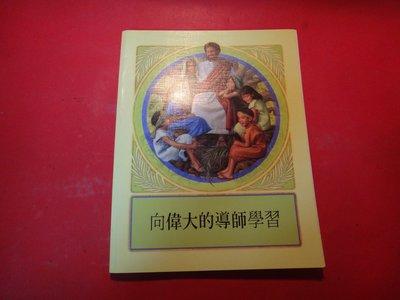 【愛悅二手書坊 09-54】向偉大的導師學習 WATCHTOWER BIBLE AND TRACT SOCIETY OF