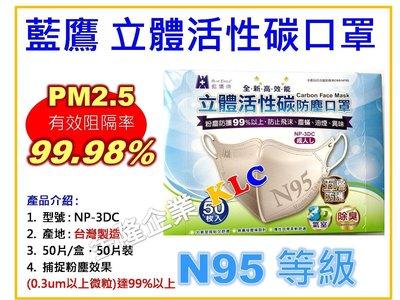 【上豪五金商城】(201802製造) 正台灣製 NP-3DC 藍鷹牌 N95 成人四層 3D立體活性碳口罩 防PM2.5