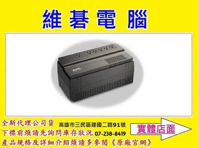 【高雄維碁電腦】 APC BV500-TW 在線互動式不斷電系統