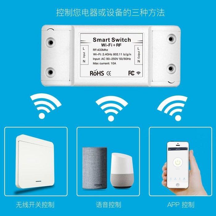 WIFI智慧通斷器 RF433隨意貼控制手機APP控制支援定時語音控制 電器無線開關 無線遙控器 手機遙控開關