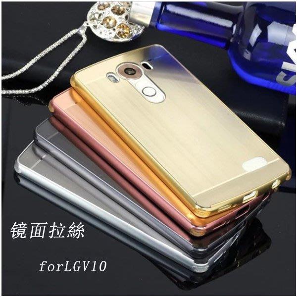 LG V10 手機殼 金屬邊框 鏡面拉絲背蓋 lg v10 保護套 外殼 硬殼 推拉 電鍍│檸檬3C