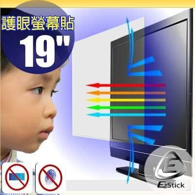 【EZstick抗藍光】防藍光護眼螢幕貼 19 吋 液晶螢幕專用 靜電吸附抗藍光 (客製化訂做商品)