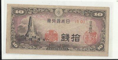 日據日本銀行券 拾錢 10