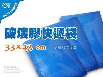 (另享88折方案) 含稅 【藍色破壞膠...
