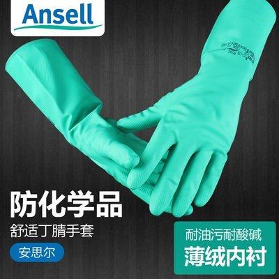 Ansell Sol-Ve新品x37-176耐酸堿新溶劑防化工業實驗室丁腈橡膠防護手套SN250