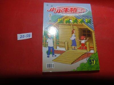 【愛悅二手書坊 20-54】小小牛頓月刋 NO.51(誰是近視眼)+朗讀CD+影音DVD+智慧遊戲本