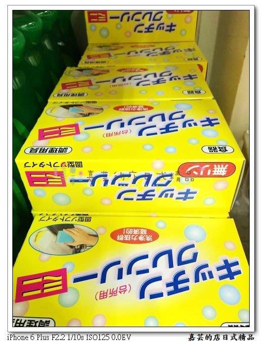 缺貨中 日本製 無磷固定清潔皂 洗碗 肥皂 洗碗精 廚房清潔 流理台清潔 無磷洗碗皂