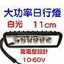 『星勝電商』大功率 11cm LED 24V 12V 貨車...