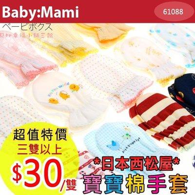 貝比幸福小舖【61088】日本西松屋/嬰兒棉手套/防止寶寶抓傷 特價三雙