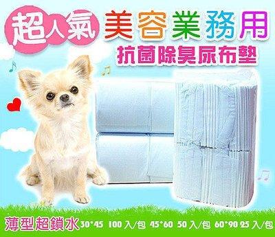 寵物尿片尿布墊寵物美容業務用裸包抗菌除臭清潔墊超吸水買箱免運費☆米可多寵物精品☆