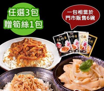 【買3送1】黃金粹魯/黃金雞絲任選3包+絕配黃金筍絲1包