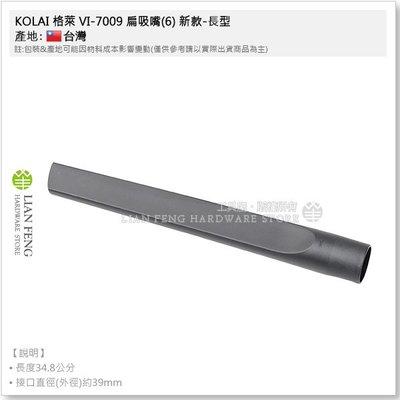 【工具屋】*含稅* KOLAI 格萊 VI-7009 扁吸嘴(6) 新款-長型 工業用吸塵器配件 7009-09 吸頭