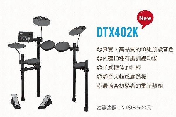 【六絃樂器】全新 Yamaha DTX402K  數位電子鼓 / 送原廠地毯 鼓棒 鼓椅