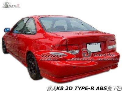 喜美K8 4D 2D TYPE-R ABS後下巴空力套件99-00 (另有K6 2D 4D後下巴)