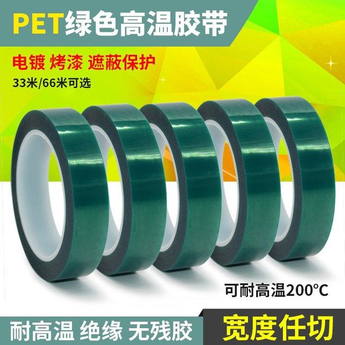 奇奇店-綠色高溫膠帶 電鍍保護膠帶PET綠色噴涂遮蔽膠帶 膠紙1-2-3-4-5CM(尺寸不同價格不同)