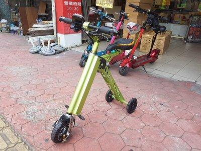 摺疊電動三輪車 250W 車重11KG 載重120kg 電動車 電動腳踏車 摺疊車 折疊車 電動機車 電