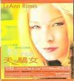 """(收藏黎安萊姆絲)~""""天之驕女/你照亮我生命/奔放的旋律""""~正版CD~(可分售)~"""