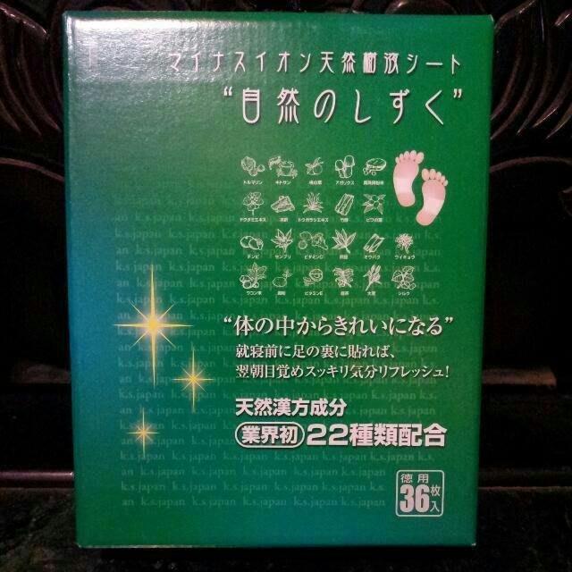 日本 光伸自然之露 樹液足貼~需預購
