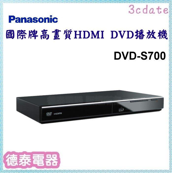 Panasonic Dvd S700 國際牌高畫質hdmi Dvd播放機 德泰電器 Yahoo奇摩拍賣
