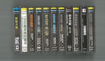 西洋專輯 [ 摩登大聖*變身怪醫*1996葛萊美****** ]  11卷 SONY版錄音帶附歌詞